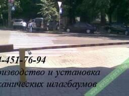 Механические шлагбаумы, шлагбаум механический. Киев.