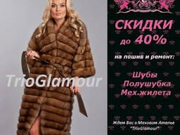 Меховое Ателье в Донецке. Лучшие Цены