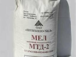Мел МТД-2, цена договорная.
