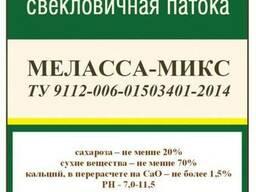 Меласса-микс для спиртовой и пищевой промышленности