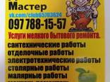 Мелкий Бытовой Ремонт Домашний мастер Днепре и области - фото 1