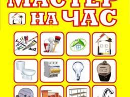 Мелкий ремонт в доме: сантехник, электрик, плотник