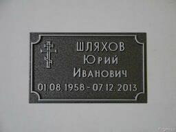 Мемориальные таблички на памятники