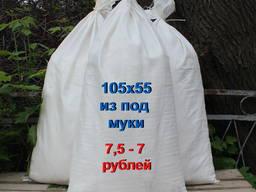 Мешки п/п Б/У из под муки на 50 кг. Со склада в Донецке