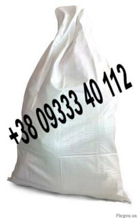 Мешки полипропиленовые 50кг с вкладышем ПНД
