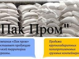Мешки для аграриев от производителя