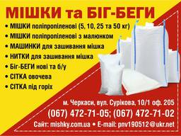 Мешкотара Мешок - полипропиленовый от трейдера