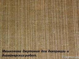 Мешковина джутовая для декорации и дизайна интерьера дешево