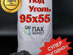 Мешок полипропиленовый под уголь от производителя
