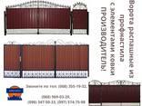 Металлические Ворота, Ворота из профлиста, Заборы, Решетки на окна, Калитки, Автонавесы - фото 1