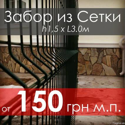 Металлический забор из сварной сетки, паркан 150х300см