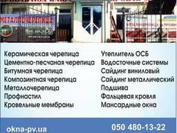 Металлочерепица Павлоград Скидки