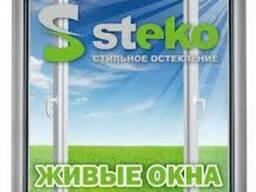 Металлопластиковые окна и двери STEKO