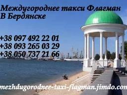 Междугороднее Такси Бердянск
