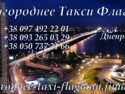 Междугороднее Такси Днепр