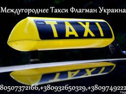 Междугороднее Такси Мариуполь