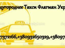 Междугороднее Такси Запорожья