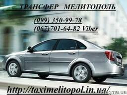 Междугороднее такси Мелитополь - Днепр