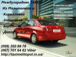 Междугороднее Такси Мелитополь - Запорожье