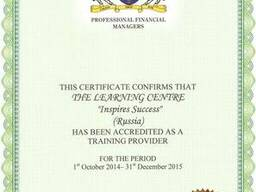 Международный диплом в Крыму