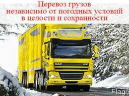 Международные грузоперевозки Украина