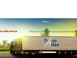 Международные грузоперевозки в Европу, Прибалтику