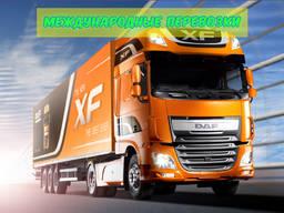 Международные перевозки. Автомобильные перевозки.