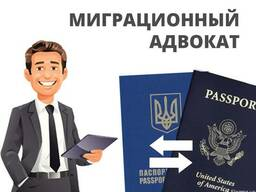 Миграционный адвокат, вид на жительство, помощь иностранцам