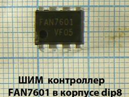 Микросхемы ШИМ контроллеров и конвертеров 292 вида Часть 1