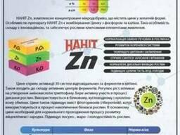 Микроудобрения НАНИТ Zn 20л hectare-agro. zakupka. com