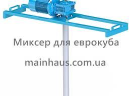 Миксер промышленный. Мешалка для еврокуб, IBC-контейнер, бочка.