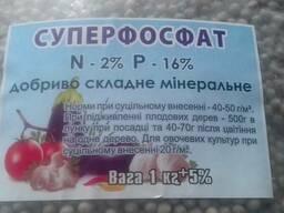 Минеральное удобрение Cуперфосфат