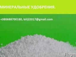 Карбамид, селитра, NPK (минудобрения) по Украине, на экспорт