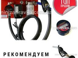 Мини АЗС 220 Вольт 30 л/мин с электронным счетчиком для ДТ