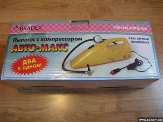 """"""" Auto max """" ( Авто -макс ) 2в1 компрессор и пылесос"""