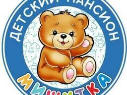 Мини-садик