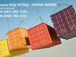 Митно-брокерська компанія Глорія-Імпекс