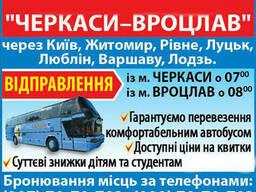 Черкаси-Вроцлав Міжнародні пасажирські перевезеня