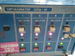 Многоканальный сигнализатор паров Амиака СКПА-01