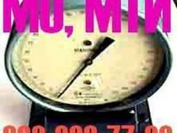 МО 1226 Манометр МО 1227 МО11202 цена 320грн продажа