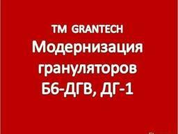 Модернизация грануляторов Б6-ДГВ, ДГ-1