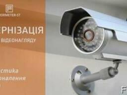 Модернізація систем відеоспостереження