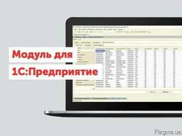 Модуль интеграции 1С с НП, «Пром. юа» и «Приват24