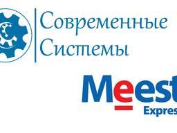 """Модуль """"Обмен 1С:Підприємство, BAS(БАС) с Meest express"""""""