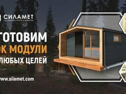 Модульный дом 4.8х6м, блок модуль
