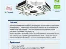 Модульный светодиодный светильник.