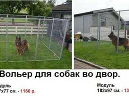 Модульные вольеры для собак