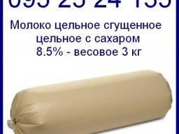Молоко цельное сгущенное с сахаром весовое - 8, 5 % (батон - гофрокороб)