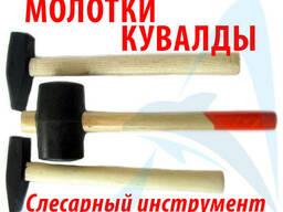 Молотки, кувалды, слесарный инструмент