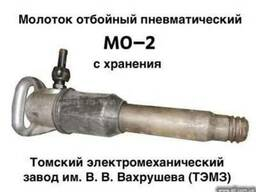 Молоток отбойный МО-2 с хранения